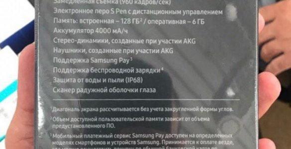 Op het internet is een foto van een Russische retailbox van de Galaxy Note 9 verschenen. Op de achterzijde staan nog enkele specificaties vermeld die tot op heden nog onbeantwoord waren. Met deze informatie is alle informatie over de Galaxy Note 9 wel compleet in onze ogen.