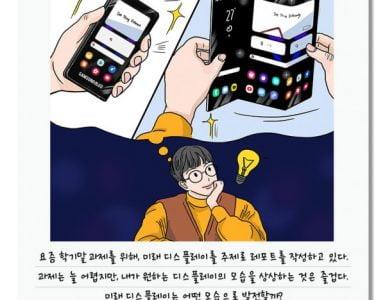 De eerste concepten van opvouwbare en oprolbare smartphones heeft Samsung met de wereld gedeeld.